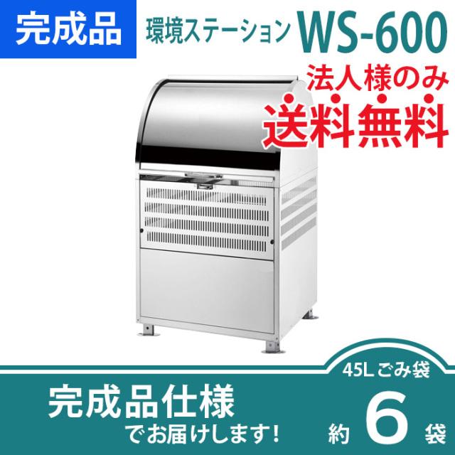 環境ステーションWS600(W600×D750×H1060mm)