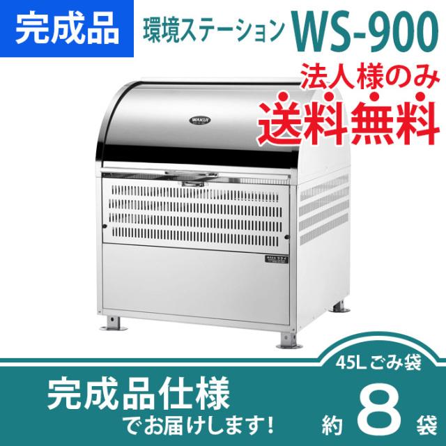 環境ステーションWS900(W900×D750×H1060mm)