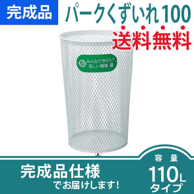 パークくずいれ100(Φ500×H740mm)