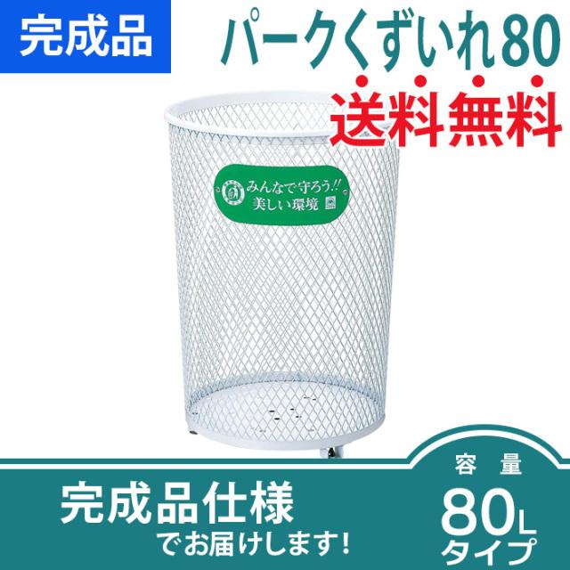 パークくずいれ80(Φ470×H635mm)