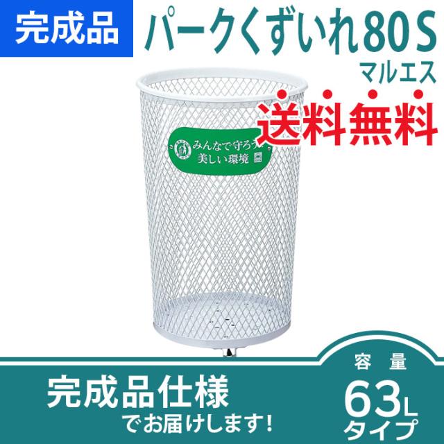 パークくずいれ80Sマルエス(Φ420×H635mm)