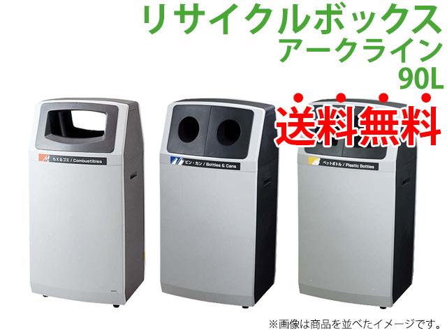 リサイクルボックス|アークライン