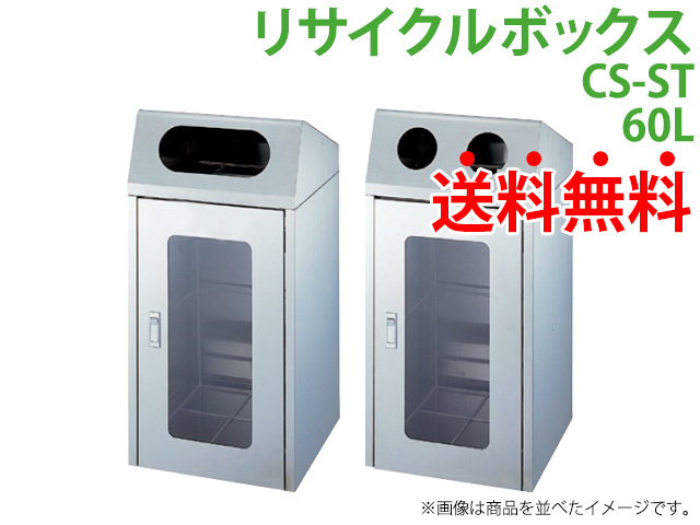 リサイクルボックスCS-ST