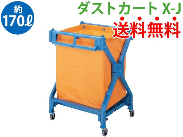 ダストカートX-J