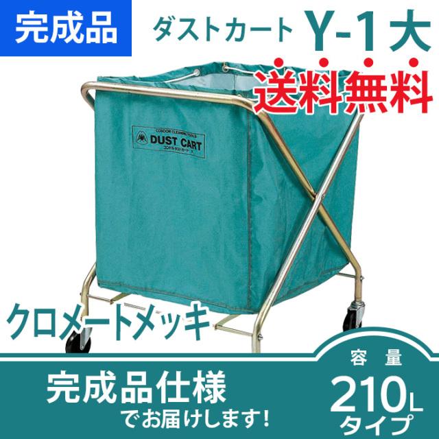 ダストカートY-1(フレーム) 大+ダストカート布袋 大 (W680×D735×H880mm)