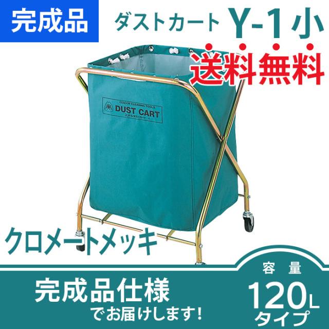 ダストカートY-1(フレーム) 小+ダストカート布袋 小(W590×D545×H780mm)