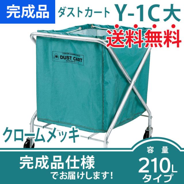 ダストカートY-1C(フレーム) 大+ダストカート布袋 大 (W680×D735×H880mm)