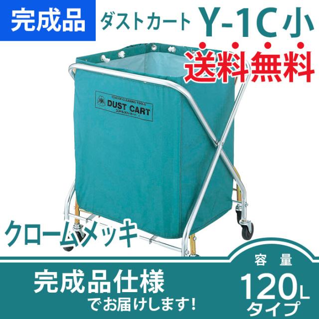 ダストカートY-1C(フレーム) 小+ダストカート布袋 小(W590×D545×H780mm)