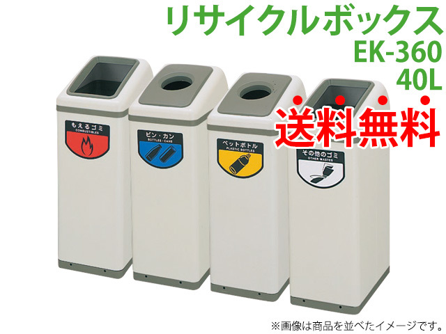 リサイクルボックスEK-360