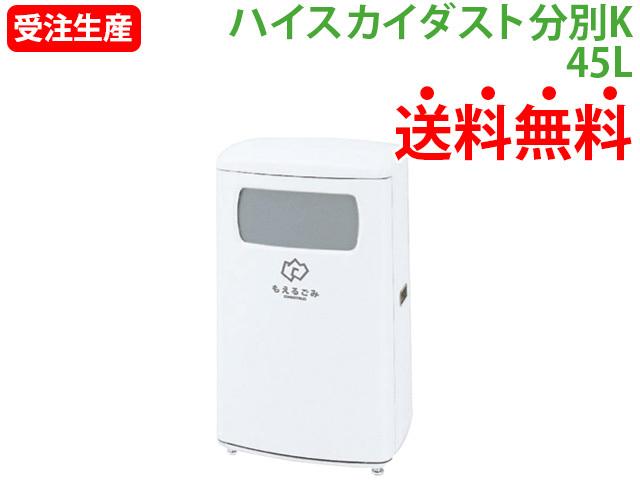 ハイスカイダスト分別K45