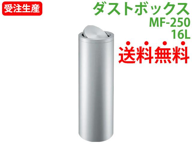 ダストボックスMF-250