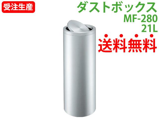 ダストボックスMF-280