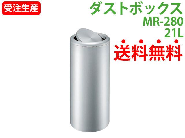 ダストボックスMR-280