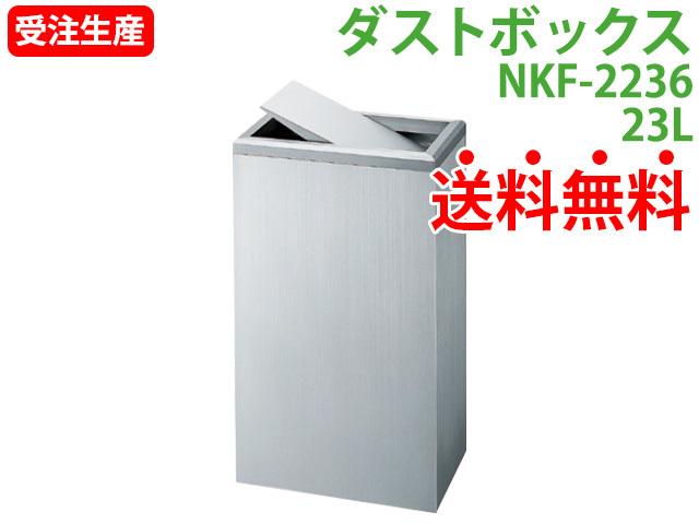 ダストボックスNKF-2236