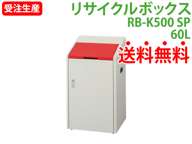 リサイクルボックスRB-K500-SP