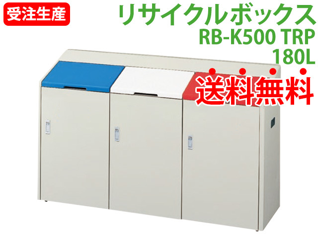 リサイクルボックスRB-K500-TRP