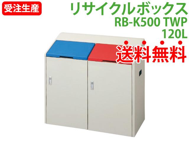 リサイクルボックスRB-K500-TWP