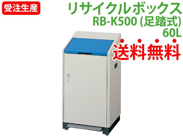 リサイクルボックスRB-K500|足踏式