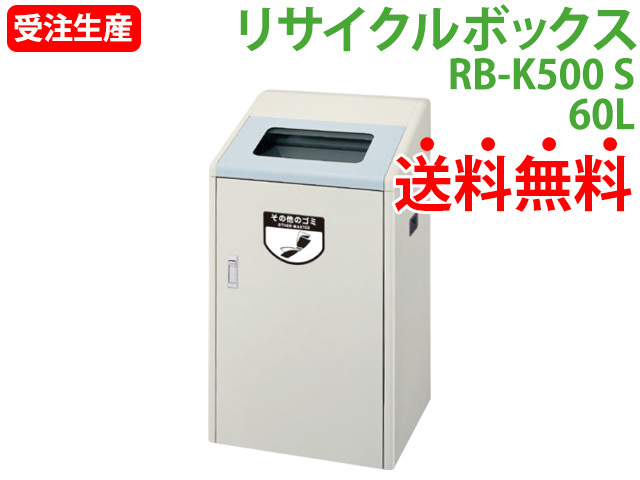 リサイクルボックスRB-K500|投入口1ヶ所