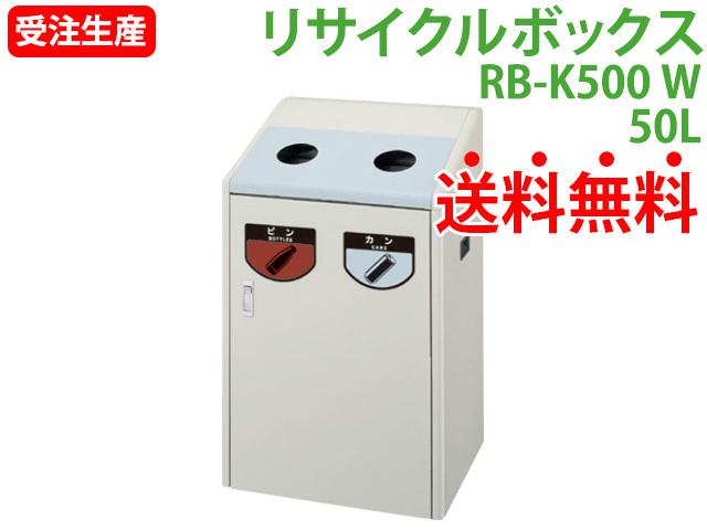 リサイクルボックスRB-K500|投入口2ヶ所