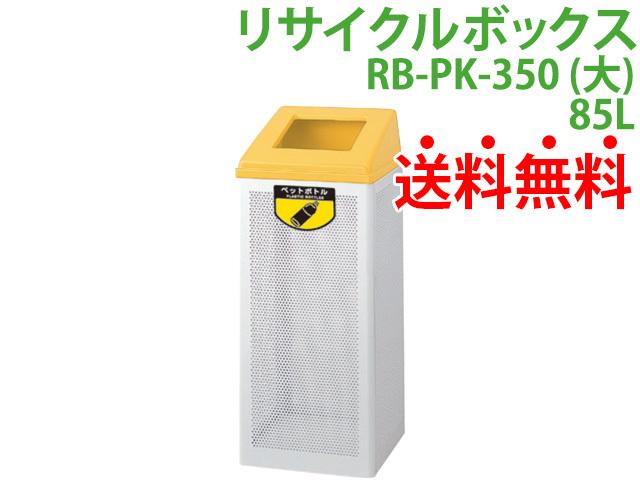 リサイクルボックスRB-PK-350|大