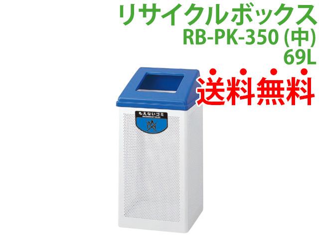 リサイクルボックスRB-PK-350|中