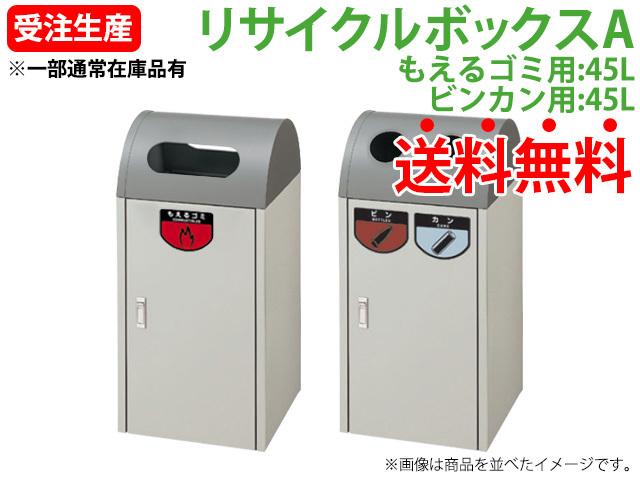 リサイクルボックスA