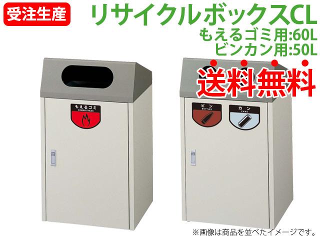 リサイクルボックスCL