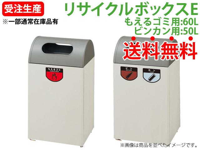 リサイクルボックスE