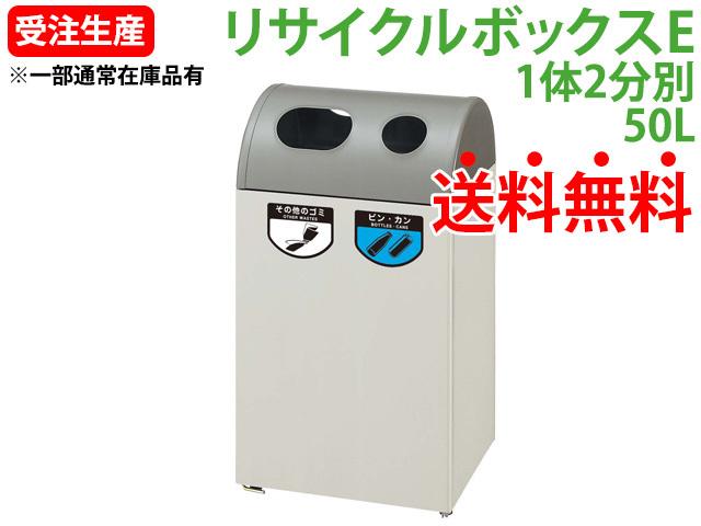リサイクルボックスE|1体2分別
