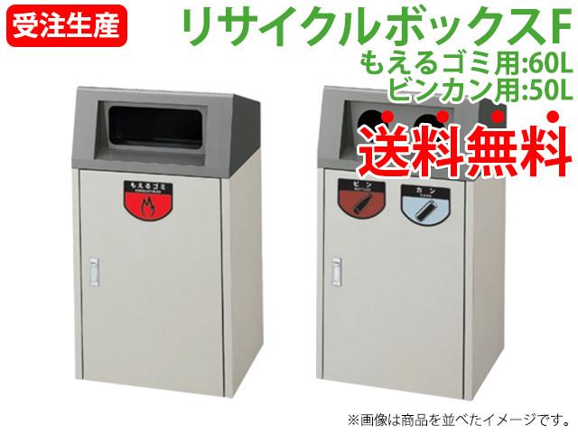 リサイクルボックスF