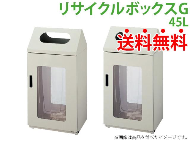 リサイクルボックスG