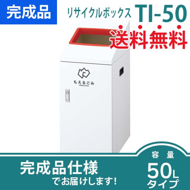 リサイクルボックスTI-50(W340×D490×H835mm)