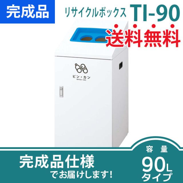 リサイクルボックスTI-90(W440×D520×H945mm)