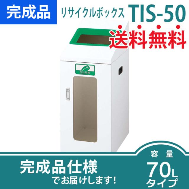 リサイクルボックスTIS-50(W340×D490×H835mm)