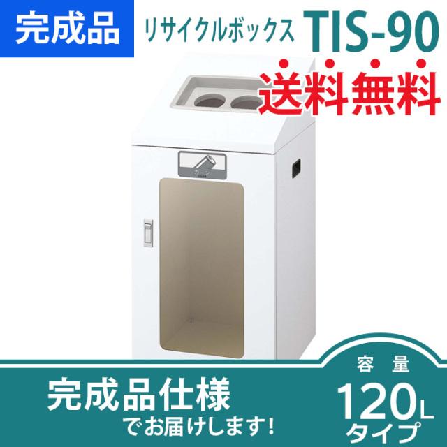 リサイクルボックスTIS-90(W440×D520×H945mm)