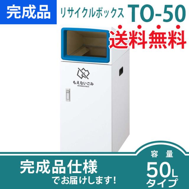 リサイクルボックスTO-50(W340×D490×H870mm)