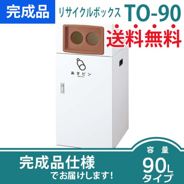 リサイクルボックスTO-90(W440×D520×H970mm)