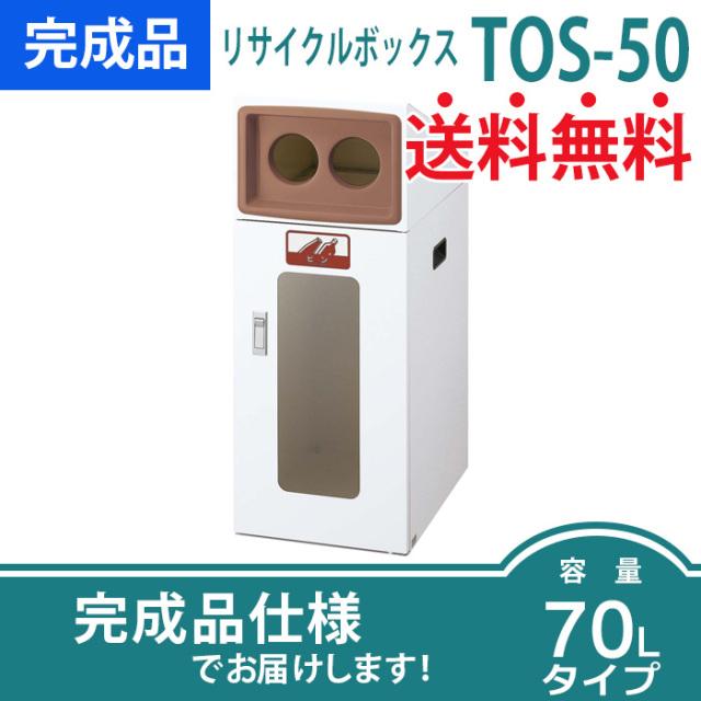 リサイクルボックスTOS-50(W340×D490×H870mm)