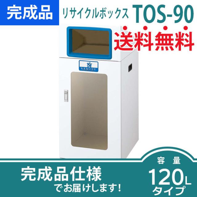 リサイクルボックスTOS-90(W440×D520×H970mm)