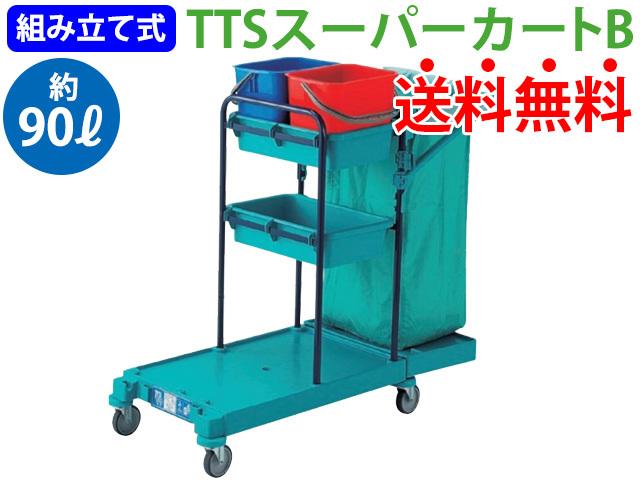 TTSスーパーカートB