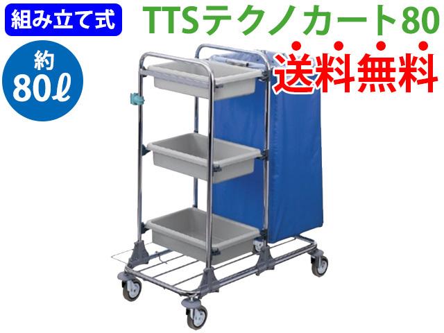 TTSテクノカート80