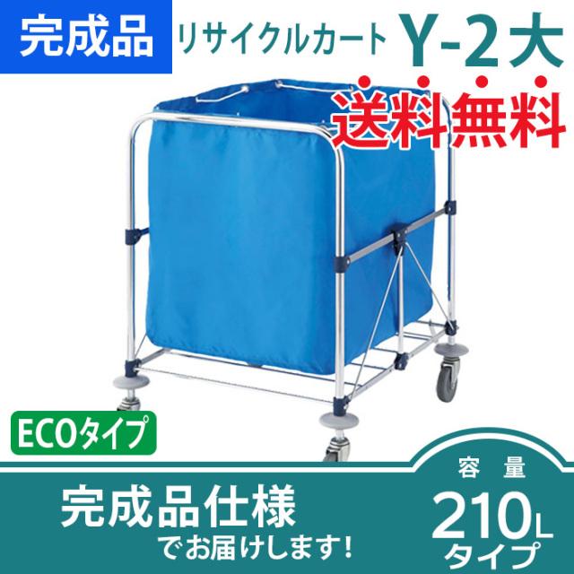 リサイクルカートY-2自立式(フレーム) 大+ECO袋 大(W700×D810×H880mm)