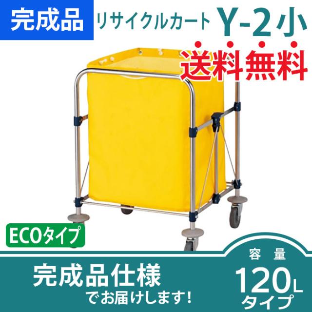 リサイクルカートY-2自立式(フレーム) 小+ECO袋 小(W635×D620×H810mm)