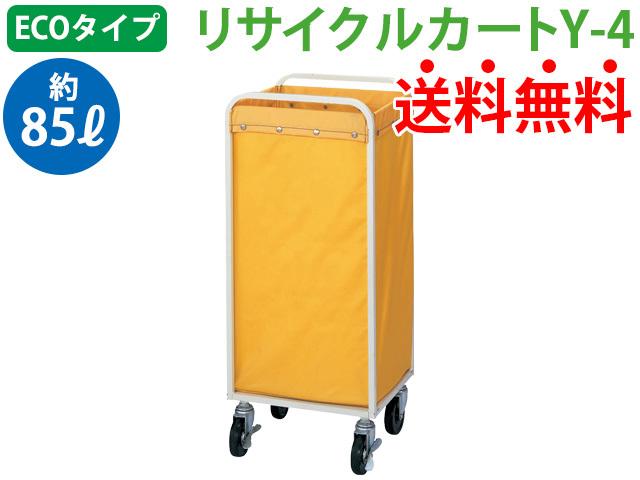 リサイクルカートY-4
