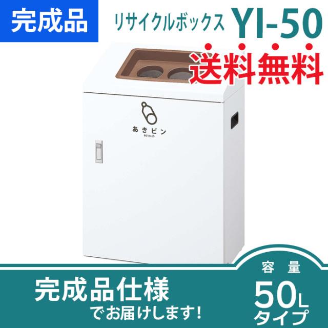 リサイクルボックスYI-50(W530×D300×H765mm)