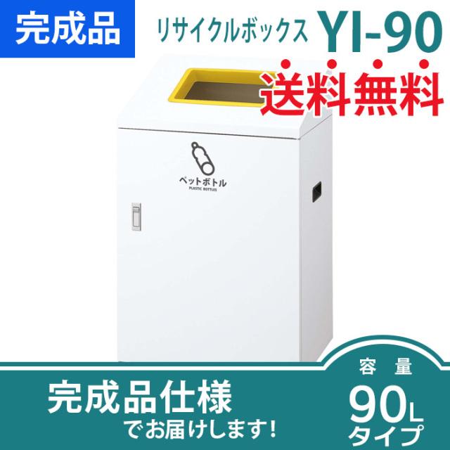 リサイクルボックスYI-90(W560×D400×H900mm)