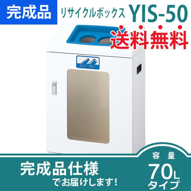 リサイクルボックスYIS-50(W530×D300×H765mm)
