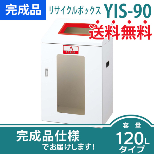 リサイクルボックスYIS-90(W560×D400×H900mm)