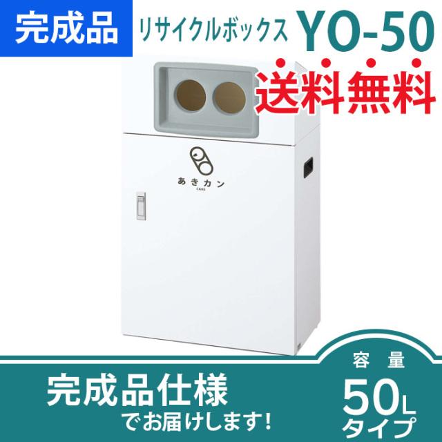 リサイクルボックスYO-50(W530×D300×H870mm)